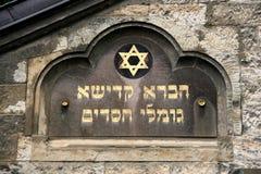 Símbolo judaico Imagens de Stock Royalty Free