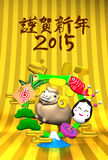 Smile Brown Sheep, New Year's Bamboo Wreath, Greeting On Gold. 3D render illustration For The Year Of The Sheep,2015 Vector Illustration