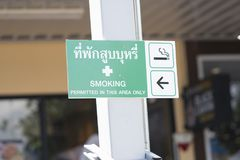 Smoking permitted in this area only. Smoking area zone - Smoking permitted in this area only royalty free stock image