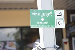 Smoking permitted in this area only. Smoking area sign - Smoking permitted in this area only Royalty Free Stock Photos