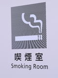 Smoking room sign Royalty Free Stock Image