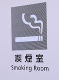 Smoking room sign Royalty Free Stock Image