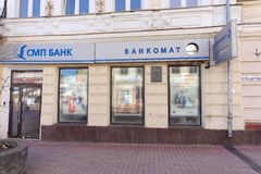 SMP-Bank Nizhny Novgorod Lizenzfreies Stockbild