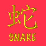 Snake golden Chinese zodiac. A 3D gold Chinese letter with English word on lucky red background. One of the twelve animals in 12-years cycles, under Chinese Royalty Free Illustration