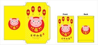 Sobre chino del Año Nuevo Celebre el año de cerdo stock de ilustración