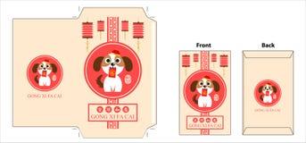 Sobre chino del Año Nuevo celebre el año de perro ilustración del vector