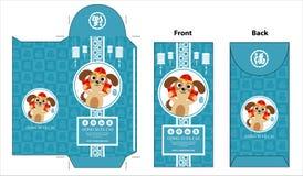 Sobre chino del Año Nuevo celebre el año de perro libre illustration
