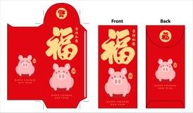Sobre chino del rojo del Año Nuevo Celebre el año de cerdo ilustración del vector