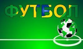 SOCCER, in russian language. Background with world globe football icon on green field with center line. Word designed with a abstract brazilian flag Royalty Free Stock Images