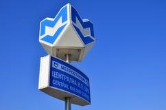 Sofia Metro station sign Stock Photo