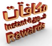 Sofortige Belohnungen Lizenzfreie Stockbilder