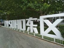 SOHO de Chaoyang CBD imagem de stock royalty free