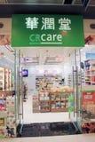 Soin de CR à Hong Kong Image stock
