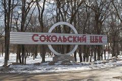 Sokolsky braja i Papierowy młyn Miasto Sokol, Vologda region, Rosja Obraz Stock