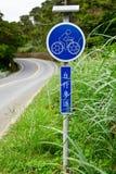 Illuminated LED Bikeway Road Sign Royalty Free Stock Image