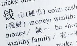 Soldi di parola scritti nella lingua cinese Fotografia Stock
