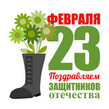 Soldiers shoes and bouquet of military greens flower. Gift for m. En. Army celebration in Russia. Defenders of Fatherland Day. Russian text: Congratulations Royalty Free Stock Image