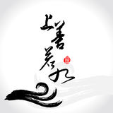 som för vektorvatten för penseldrag god zen för wave Fotografering för Bildbyråer