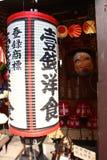 Sombra de lámpara de papel fuera de una tienda en Kyoto Fotos de archivo