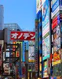 Sommar i Akihabara arkivfoto