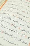 Sommige verzen van Qur ', die het Heilige Boek van Moslims is royalty-vrije stock foto's