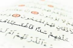 Sommige verzen van Qur ?, die het Heilige Boek van Moslims is Kalligrafische kalligrafie, stock foto