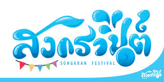 Songkran festival sign symbol. Songkran festival sign symbol isolated on white background. Thailand Festival, Traditional New Year`s Day. Vector illustration Royalty Free Stock Photography