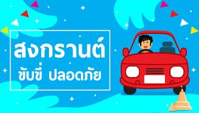 Songkran is Thais Nieuwjaar Er is reclame om ongeval Songkran te verminderen Stock Afbeelding