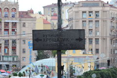 The soot road sign Khreshcatyk street Kiev Ukraine Royalty Free Stock Photography