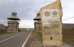 Soporte de la información de la UNESCO en la entrada de Bolgar fotos de archivo libres de regalías