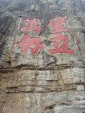Soporte Hengshan Imagen de archivo