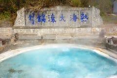 Sorgente di acqua calda Fotografia Stock Libera da Diritti