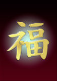 Sorte chinesa ilustração stock