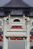 Sosta di Tiantan Fotografie Stock Libere da Diritti