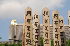 Sotoba bij Tempel zojo-Ji Royalty-vrije Stock Foto