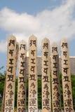 Sotoba, Zojo-Ji Temple Stock Photography