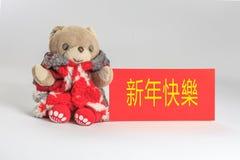 Souhait d'ours de nounours vous nouvelle année chinoise heureuse Image libre de droits