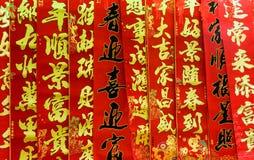 Souhaits chinois et caractères de nouvelle année Photographie stock libre de droits