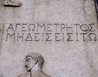 Soulagement de phrase de Platon images libres de droits