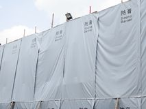 Sound Barrier Tarp or Noise Barrier in construction. Works to reduce noise without disturbing the environment royalty free stock images