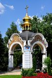 The source of the St. Michael's golden-domed monastery. Kiev, Ukraine. Stock Images