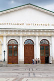 South facade of Manege on Manege Square in Moscow Stock Photos