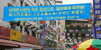 South Gate, Nam Dae Mun in Korean, Market Stock Image