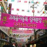 South Gate, Nam Dae Mun in Korean, Market Royalty Free Stock Photos