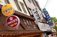 South Korea, local business signage stock photos