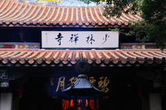 South Shaolin Temple Royalty Free Stock Image