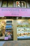 Souvenirs city shop in Hong Kong Stock Photos