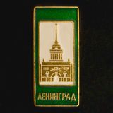 Soviet badge with the inscription Leningrad Royalty Free Stock Photography