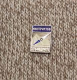 Soviet badge the instuctor. Lies on textured fabric Stock Photos