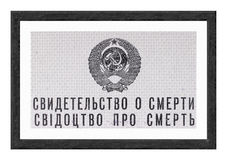 Soviet document. Certificate on death of the USSR. The certificate on death of the USSR in a black frame on a white background Royalty Free Stock Photo